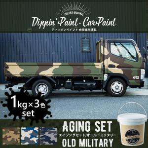車 塗装 ペンキ カーペイント 水性塗料 Car Paint オールドミリタリーセット 1kg JQ interior-depot