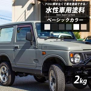 車 塗料 全塗装 自分で DIY ペンキ カーペイント 艶消し マット 水性塗料 Dippin'Paint ベーシック 2kg 6色 JQ|interior-depot