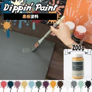 黒板塗料 ペンキ 水性塗料 200g 全13色 interior-depot