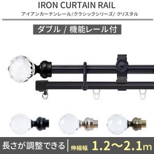 カーテンレール アイアン 機能レールダブル 伸縮/クリスタル 1.2〜2.1m 装飾カーテンレール|interior-depot