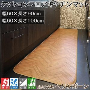 クッションフロア キッチンマット 木目柄 ヘリンボーン 幅60cm×長さ90・100cm|interior-depot