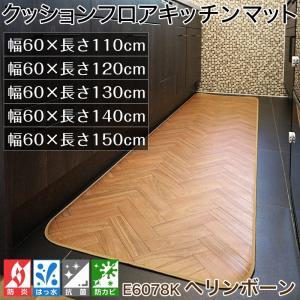 クッションフロア キッチンマット 木目柄 ヘリンボーン 幅60cm×長さ110〜150cm|interior-depot