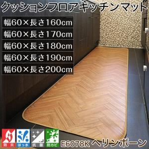 クッションフロア キッチンマット 木目柄 ヘリンボーン 幅60cm×長さ160〜200cm|interior-depot