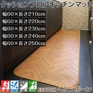 クッションフロア キッチンマット 木目柄 ヘリンボーン 幅60cm×長さ210〜250cm|interior-depot