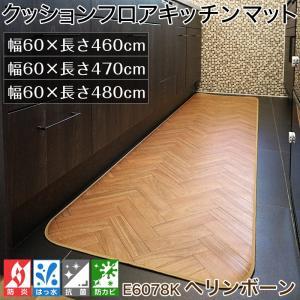 クッションフロア キッチンマット 木目柄 ヘリンボーン 幅60cm×長さ460〜480cm|interior-depot