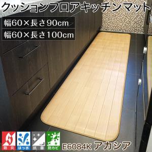 クッションフロア キッチンマット 木目柄 アカシア 幅60cm×長さ90・100cm JQ|interior-depot