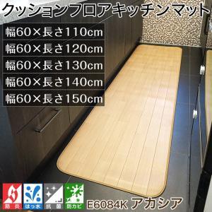クッションフロア キッチンマット 木目柄 アカシア 幅60cm×長さ110〜150cm JQ|interior-depot