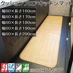 クッションフロア キッチンマット 木目柄 アカシア 幅60cm×長さ160〜200cm JQ|interior-depot