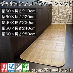 クッションフロア キッチンマット 木目柄 ウォールナット 幅60cm×長さ210〜250cm|interior-depot