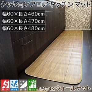 クッションフロア キッチンマット 木目柄 ウォールナット 幅60cm×長さ460〜480cm|interior-depot