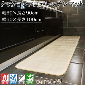 クッションフロア キッチンマット 木目柄 キリ 幅60cm×長さ90・100cm JQ|interior-depot