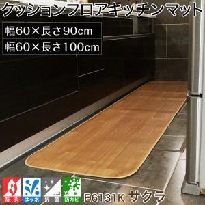 クッションフロア キッチンマット 木目柄 サクラ 幅60cm×長さ90・100cm JQ|interior-depot