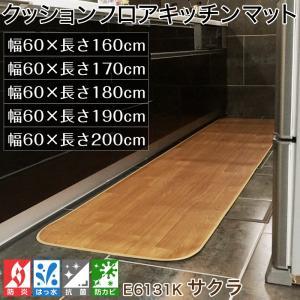 クッションフロア キッチンマット 木目柄 サクラ 幅60cm×長さ160〜200cm|interior-depot