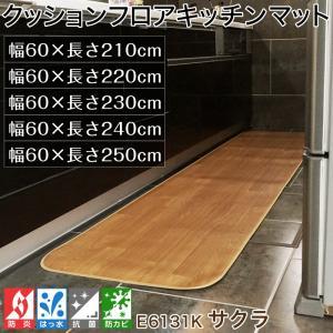 クッションフロア キッチンマット 木目柄 サクラ 幅60cm×長さ210〜250cm|interior-depot