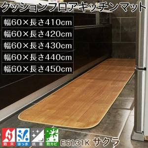 クッションフロア キッチンマット 木目柄 サクラ 幅60cm×長さ410〜450cm|interior-depot
