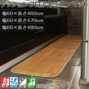 クッションフロア キッチンマット 木目柄 サクラ 幅60cm×長さ460〜480cm|interior-depot