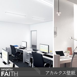 壁紙 クロス のり付き サンゲツ sangetsu FAITH フェイス アカルクス壁紙|interior-depot