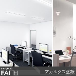 壁紙 クロス のりなし サンゲツ sangetsu FAITH フェイス アカルクス壁紙|interior-depot