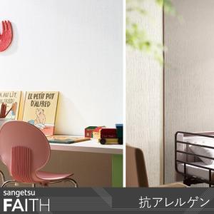 壁紙 クロス のりなし サンゲツ sangetsu FAITH フェイス 抗アレルゲン|interior-depot