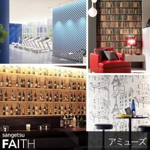 壁紙 クロス のりなし サンゲツ sangetsu FAITH フェイス アミューズ|interior-depot