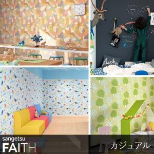 壁紙 クロス のりなし サンゲツ sangetsu FAITH フェイス カジュアル|interior-depot
