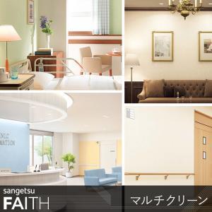 壁紙 クロス のりなし サンゲツ sangetsu FAITH フェイス マルチクリーン|interior-depot