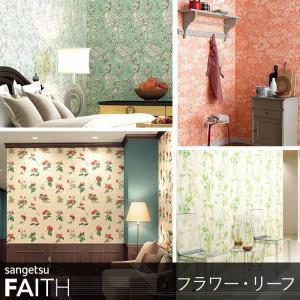 壁紙 クロス のりなし サンゲツ sangetsu FAITH フェイス フラワー・リーフ|interior-depot