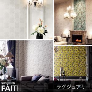 壁紙 クロス のりなし サンゲツ sangetsu FAITH フェイス ラグジュアリー|interior-depot
