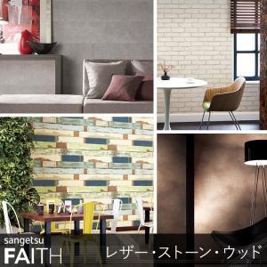 壁紙 クロス のりなし サンゲツ sangetsu FAITH フェイス レザー・ストーン・ウッド|interior-depot