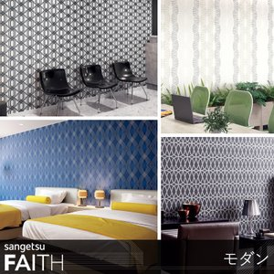 壁紙 クロス のり付き サンゲツ sangetsu FAITH フェイス モダン|interior-depot