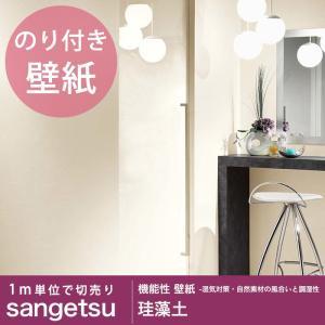 壁紙 クロス のり付き サンゲツ sangetsu FINE ファイン 壁紙 クロス 珪藻土|interior-depot