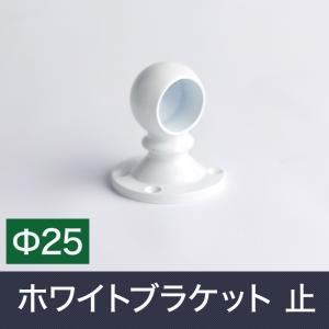 パイプ用 ブラケット ホワイト 止/25mm 白 JQ|interior-depot