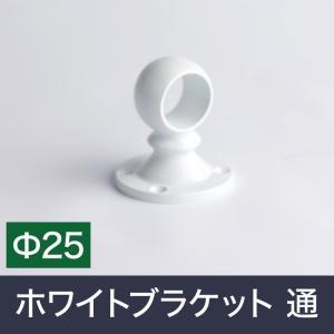 パイプ用 ブラケット ホワイト 通/25mm 白 JQ|interior-depot