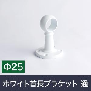パイプ用 ブラケット 首長 ホワイト 通/25mm 白 JQ|interior-depot