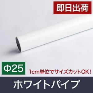 ホワイトパイプ 25mm  [20cm〜50cm] 切売 1cm単位でオーダー可能 カット賃無料! interior-depot