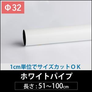 ホワイトパイプ 32mm [51cm〜100cm] 切売 1cm単位でオーダー可能 カット賃無料! interior-depot