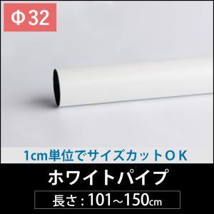 ホワイトパイプ 32mm [101cm〜150cm] 切売 1cm単位でオーダー可能 カット賃無料! interior-depot