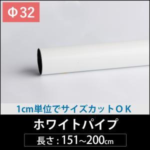 ホワイトパイプ 32mm [151cm〜200cm] 切売 1cm単位でオーダー可能 カット賃無料! interior-depot