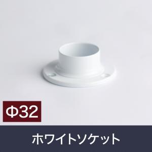 パイプ用 ソケット ホワイト 通/32mm 白 interior-depot