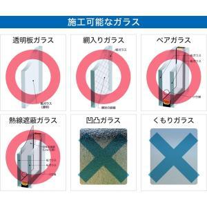 ガラスフィルム 窓 シール サンゲツ 機能性シ...の詳細画像4