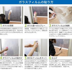 ガラスフィルム 窓 シール サンゲツ 機能性シ...の詳細画像5