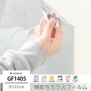 窓 ガラスフィルム シート UVカット サンゲツ GF1405 遮熱フリーフィットII 巾125cm JQ|interior-depot