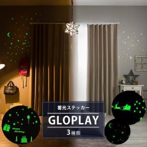 ウォールステッカー おしゃれ 蓄光 星 光る 蓄光ステッカー 壁シール GLOPLAY グロープレイ|interior-depot