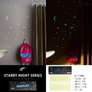 ウォールステッカー おしゃれ 蓄光 星 光る 蓄光ステッカー 壁シール GLOPLAY グロープレイ|interior-depot|04