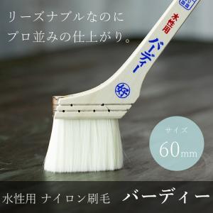 水性用 ナイロン刷毛 バーディー 60mm|interior-depot