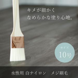 水性用 白ナイロン メジ刷毛 10号|interior-depot