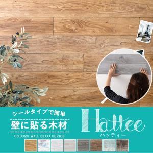 ウッドパネル 壁 DIY 板 木 おしゃれ 安い シール付き 腰壁 ウォールシール  ハッティー 10枚入り interior-depot
