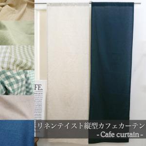 カフェカーテン 縦型カフェカーテン 暖簾のれん リネン調ハーブスシリーズ 1枚 幅45cm×丈150cm 縦長|interior-depot