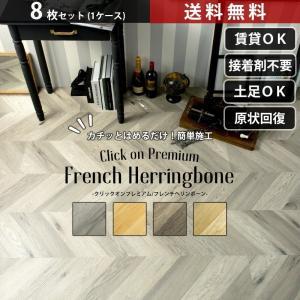 床材 フローリング材 フロアタイル フレンチヘリンボーン 木目 8枚セット クリックオンプレミアム K8F|interior-depot