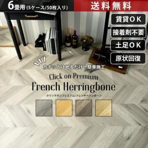 床材 フローリング材 フロアタイル フレンチヘリンボーン 木目 6畳セット クリックオンプレミアム K8F|interior-depot